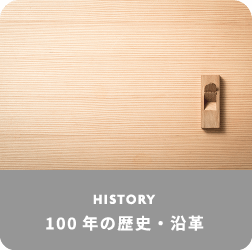 HISTORY 100年の歴史・沿革