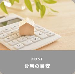 COST 費用の目安