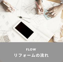 FLOW リフォームの流れ