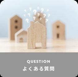 QUESTION よくある質問