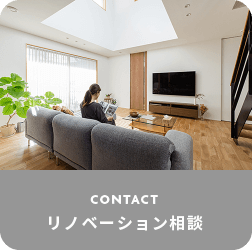 CONTACT リノベーション相談