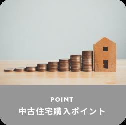 POINT 中古住宅購入ポイント