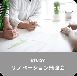 STUDY リノベーション勉強会