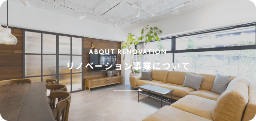 ABOUT RENOVATION リノベーション事業について